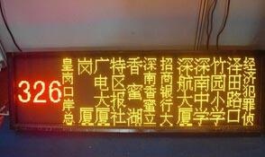 公交车车载无线LED显示屏系统