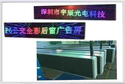 P6全彩公交LED显示屏