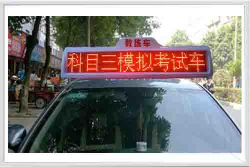 驾校LED显示屏/教练车顶LED屏